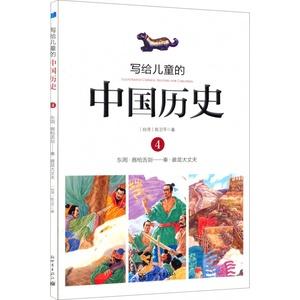 写给儿童的中国历史4东周唇枪舌剑秦谁是大丈夫 陈卫平新世界出版社儿童书籍9-16岁彩色图解版写给儿童的世界历史读物中国历史