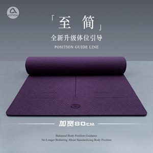 艾米达tpe瑜伽垫加宽加厚加长男女初学者健身防滑瑜珈垫家用地垫