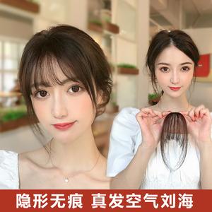 超薄网红空气刘海假刘海 假发女真发自然无痕假发片法式空气头帘