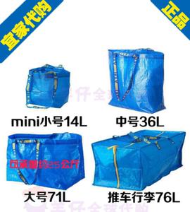 宜家购物袋弗拉塔布拉比蓝色编织袋环保便携折叠搬家大中小号袋子