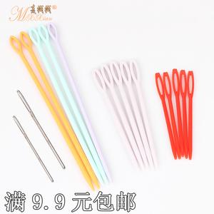 麦线线 DIY编织工具安全缝衣针塑料毛衣缝合针毛线缝针毛线塑料针