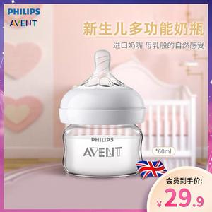 飞利浦新安怡奶瓶婴儿新生儿宽口径玻璃奶瓶仿母乳螺纹奶嘴0m60ml