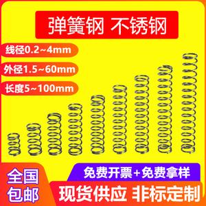 弹簧强力压力大弹黄定制减震不锈钢压缩弹簧304钢丝小压簧订定做