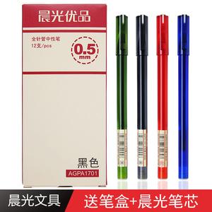 晨光agpa1701优品中性笔学生用考试碳素全针管水笔0.5mm免运费黑色红蓝笔芯