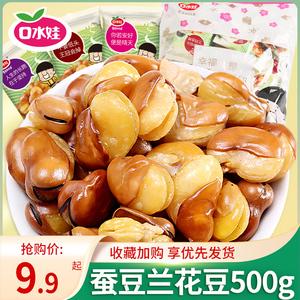口水娃蚕豆网红休闲零食小吃炒货香酥蟹黄兰花豆牛肉味小包装食品