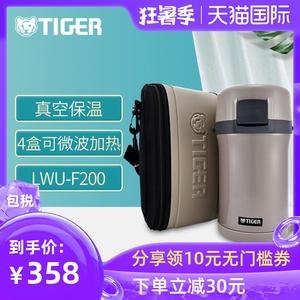 tiger虎牌304不锈钢保温桶午餐便当盒LWU-F200附便携袋学生饭盒