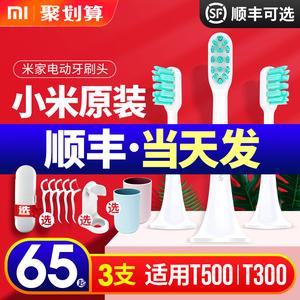 小米牙刷头米家声波电动牙刷T500软毛原装替换头T300通用mini敏感