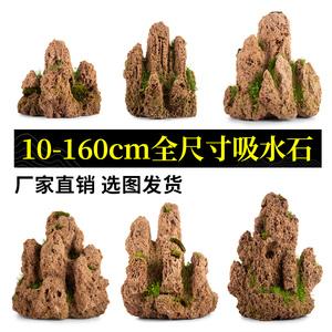 天然吸水石上水石原石假山盆景植物微景观客厅奇石装饰小石头摆件