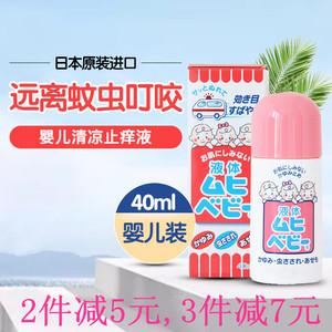 代购日本无比滴婴儿止痒液宝宝蚊虫叮咬止痒膏孕妇儿童蚊子膏正品