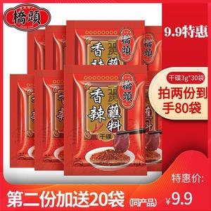 重庆桥头香辣蘸料10g*10小包装干碟辣椒面烧烤调料火锅烤肉蘸料