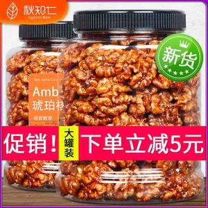 琥珀核桃仁500g净重罐装焦糖蜂蜜味坚果零食散装新鲜野生熟核桃肉