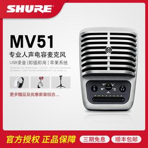 Shure/舒尔 MV51 USB录音电容话筒手机电脑K歌麦克风ipad配音