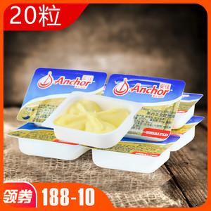 安佳淡味小黄油粒10g*20新西兰进口蛋糕面包饼干牛轧糖雪花酥材料