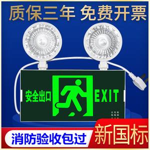 新国标消防应急灯 LED安全出口指示牌疏散灯二合一充电应急照明灯