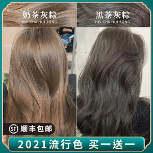 黑茶灰棕色染发剂2021流行色自己在家染发泡泡沫纯植物膏女男显白
