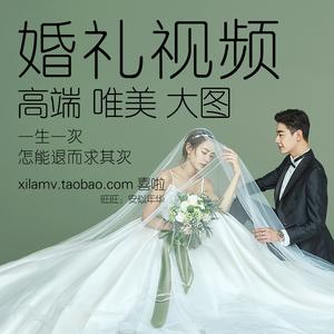 婚礼电子相册婚纱照结婚视频创意唯美婚庆暖场搞笑快闪开场mv制作