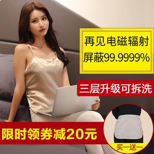 怀孕期防辐射服孕妇装正品肚兜衣服女上班族电脑隐形内穿夏季肚围