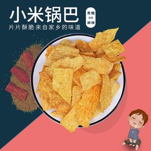 南波儿的小店小米锅巴怀旧零食香酥美味小零嘴 210g罐装 包邮