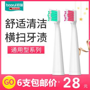 铂瑞电动牙刷头TB-002/003/004/005/006/007/009/011替换头6支装