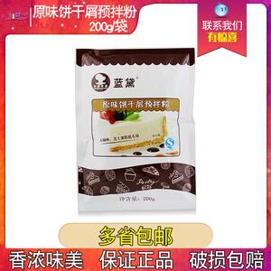 台创蓝黛原味饼干屑碎消化饼干脆饼干底4原料木糠蛋糕200g