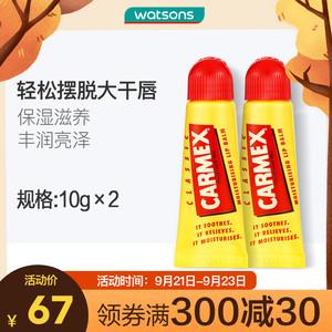 【屈臣氏】美国进口carmex小蜜缇护唇膏2支 保湿滋润修护润唇膏