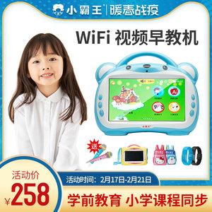 小霸王兒童早教機寶寶故事點讀機WiFi觸摸屏護眼0-3歲6周歲學習機