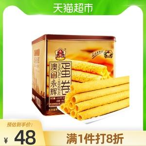 澳门永辉原味鸡蛋卷450g礼盒威化饼干下午茶代餐早餐糕点零食特产