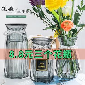【三件套】北欧玻璃插花瓶透明干花创意客厅插花水养简约百合摆件