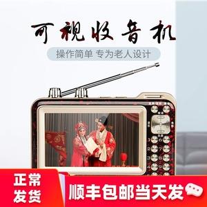 老人收音機新款便攜式老年人唱戲機視頻播放器可視評書看戲念佛戲曲歌曲帶充電可看電視插卡的錄音隨身聽小型
