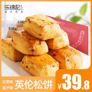 【乐锦记黄油提子味英伦松饼700g】早餐面包整箱鸡蛋糕零食饼干