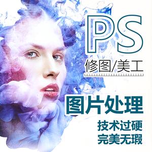 p图片处理 PS专业美工修图抠图照片人像精修图海报设计代做去水印