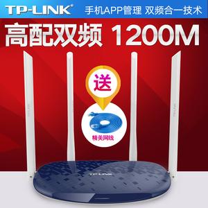 TP-LINK千兆无线速率路由器穿墙王AC1200M家用高速WiFi穿墙tplink双频5G电信光纤无限漏油器WDR5610百兆端口