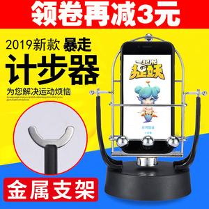 摇步器手机计步器微信运动自动摇摆计步数一起来捉妖辅助刷步神器