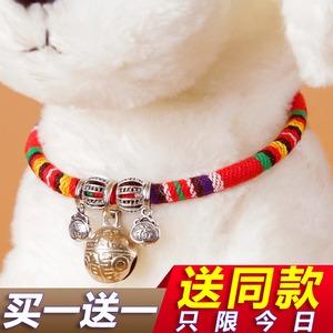 狗狗铃铛项圈纯铜宠物小狗猫咪可爱项链泰迪小型犬带铃铛超响脖圈