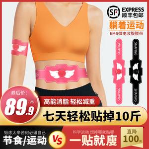 【顺丰包邮】懒人黑科技腹肌贴健身器材家用健腹器腹肌速成神器