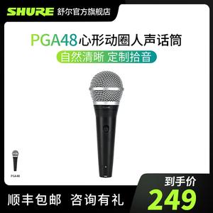 shure/舒尔 PGA48 动圈麦克风家用KTV舞台演讲有线话筒