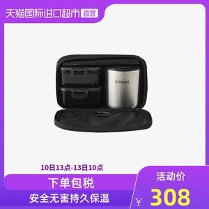 【直营】虎牌不锈钢保温便当盒上班族带饭饭盒LWY-E461带手提袋