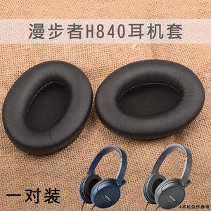 漫步者H840耳机套H841p头戴式耳罩蛇圣M1耳机保护套皮耳套头梁套