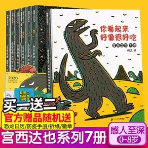 宫西达也恐龙系列书籍全7册 你看起来好像很好吃绘本套装我是霸王龙0-8岁遇到你真好儿童图书幼儿园永远爱你2-3-4-6周岁宝宝故事书