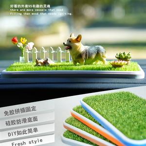 可DIY汽车摆件防滑垫底座个性汽车饰品微景观小清新中控草坪装饰
