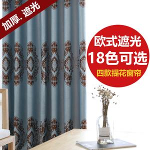 加厚欧式提花简约现代窗帘客厅卧室落地窗成品窗帘布料定制全遮光