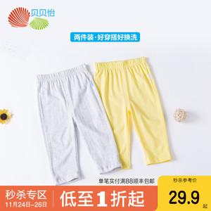 贝贝怡婴儿裤子儿童春夏装2020新款男女宝宝纯色百搭休闲长裤2件