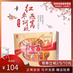 正康惠仁红枣阿胶燕窝饮品中老年传统滋补品加工支持