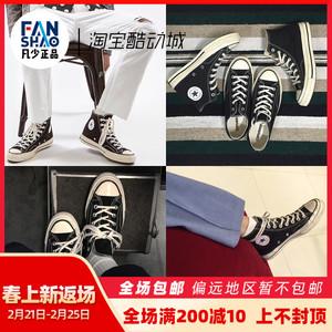 Converse匡威1970s經典黑色高低幫帆布鞋男鞋女鞋142334C 162050C