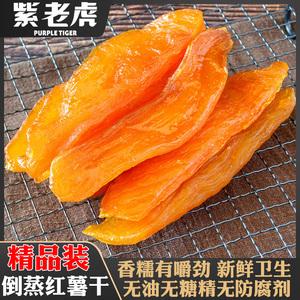 紫老虎番薯干倒蒸红薯干农家自制连城地瓜干软糯低脂零食真空包装