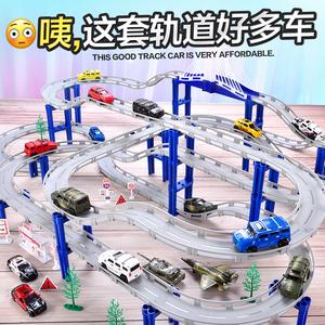 儿童玩具电动轨道车赛车跑道益智赛道合金汽车小火车男孩3-6岁4-5