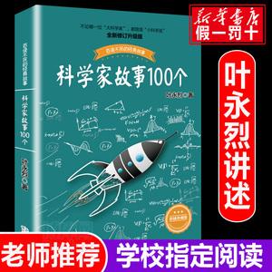 科学家故事100个 好书伴我成长系列叶永烈 6-9-12周岁小学生一二三四五六年级小学生中国儿童文学课外阅读读物书籍青少年励志成长
