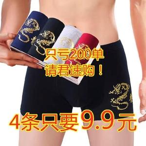 男士内裤平角裤透气底裤衩男生四角裤头潮流个性青少年短裤