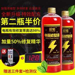 电动车电瓶修复液超威天能铅酸电池通用电解蒸馏水原厂高效补充专