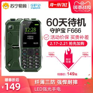 上海中興 守護寶F666 老年手機 三防軍工 老人機 移動2G 老人手機 學生兒童商務戶外備用手機 老年機 小手機